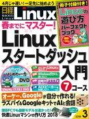 日経Linux(リナックス) 2018年 3月号 [雑誌]