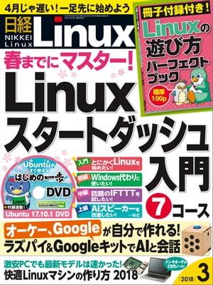 日経Linux(リナックス) 2018年 3月号 [雑誌]【電子書籍】[ 日経Linux編集部 ]