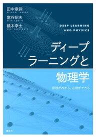 ディープラーニングと物理学 原理がわかる、応用ができる【電子書籍】[ 田中章詞 ]