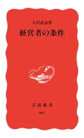 経営者の条件【電子書籍】[ 大沢武志 ]