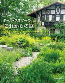 ポール・スミザーの「これからの庭」【電子書籍】[ ポール・スミザー ]