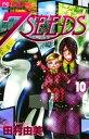 7SEEDS(10)【電子書籍】[ 田村由美 ]