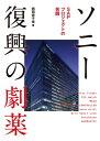 ソニー復興の劇薬 SAPプロジェクトの苦闘【電子書籍】[ 西田 宗千佳 ]