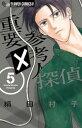 重要参考人探偵(5)【電子書籍】[ 絹田村子 ]