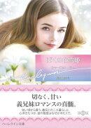 ぼくの白雪姫【ハーレクイン文庫版】