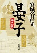 晏子(三)(新潮文庫)