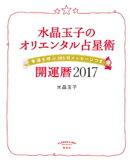 水晶玉子のオリエンタル占星術 幸運を呼ぶ365日メッセージつき 開運暦2017