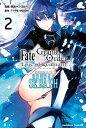Fate/Grand Order ーEpic of Remnantー 亜種特異点EX 深海電脳楽土 SE.RA.PH (2)【電子書籍】[ 西出 ケ…