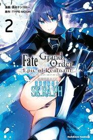 Fate/Grand Order ーEpic of Remnantー 亜種特異点EX 深海電脳楽土 SE.RA.PH (2)【電子書籍】[ 西出 ケンゴロー ]
