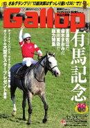 週刊Gallop 2012年12月23日号