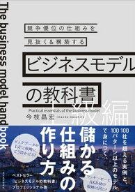 ビジネスモデルの教科書【上級編】競争優位の仕組みを見抜く&構築する【電子書籍】[ 今枝昌宏 ]