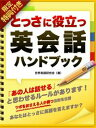 【音声特典付き】とっさに役立つ 英会話ハンドブック【電子書籍】[ 世界英語研究会 ]
