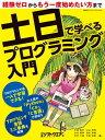 土日で学べるプログラミング入門【電子書籍】