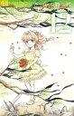 エンジェル・トランペット(12)【電子書籍】[ 赤石路代 ]