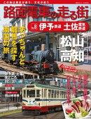 路面電車の走る街(8) 伊予鉄道 土佐電気鉄道