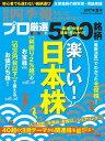 会社四季報プロ500 2017年夏号 [雑誌]【電子書籍】