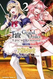 Fate/Grand Order ーEpic of Remnantー 亜種特異点II 伝承地底世界 アガルタ アガルタの女 (2)【電子書籍】[ 武中 英雄 ]