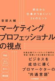 マーケティングプロフェッショナルの視点【電子書籍】[ 音部 大輔 ]