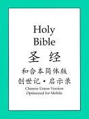 聖經和合本簡體版, 創世記和啓示録