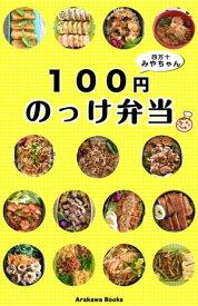 100円のっけ弁当レシピ by四万十みやちゃん【電子書籍】[ 宮崎香予(みやちゃん) ]