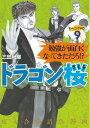 ドラゴン桜9巻【電子書籍】[ 三田紀房 ]