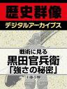 戦術に見る黒田官兵衛「強さの秘密」【電子書籍】[ 工藤章興 ]
