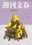週刊文春 12月21日号