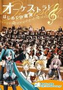 オーケストラ!はじめての鑑賞