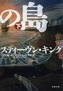 悪霊の島(下)【電子書籍】[ スティーヴン・キング ]