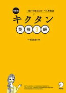 [音声DL付]改訂版 キクタン英検(R)3級
