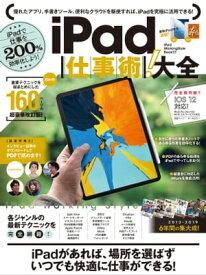 iPad仕事術!大全【電子書籍】[ 河本亮 ]