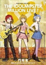 アイドルマスター ミリオンライブ!(3)【電子書籍】[ 門司雪 ]