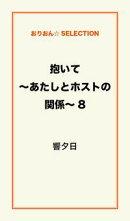抱いて〜あたしとホストの関係〜8