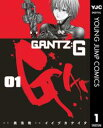 GANTZ:G 1【電子書籍】[ 奥浩哉 ]