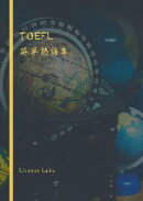 TOEFL 英単熟語集
