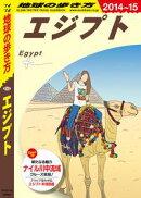 地球の歩き方 E02 エジプト 2014-2015