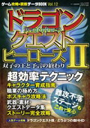 ゲーム攻略&禁断データBOOK vol.12