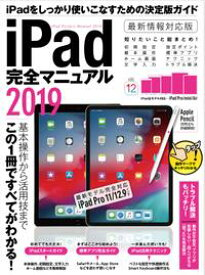 iPad完全マニュアル2019【電子書籍】