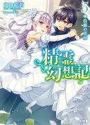 精霊幻想記 5.白銀の花嫁