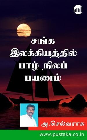Sanga Ilakkiyathil Paazh Nila Payanam【電子書籍】[ A. Selvaraju ]