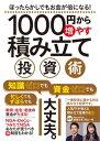 1000円から増やす積み立て投資術【電子書籍】
