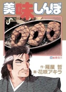 美味しんぼ(30)