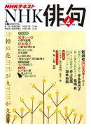 NHK 俳句 2019年4月号[雑誌]