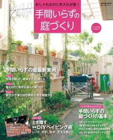手間いらずの庭づくり【電子書籍】