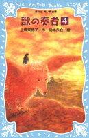 青い鳥文庫版 (総ルビ)獣の奏者(4)