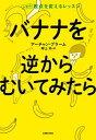 バナナを逆からむいてみたら【電子書籍】[ アーチャン・ブラーム ]