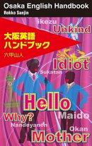 大阪英語ハンドブック