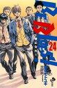 BE BLUES!〜青になれ〜(24)【電子書籍】[ 田中モトユキ ]