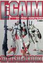 重戦機エルガイム3Dビジュアルブック【電子書籍】[ ホビージャパン編集部 ]