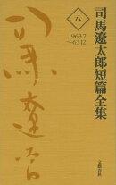 司馬遼太郎短篇全集 第八巻